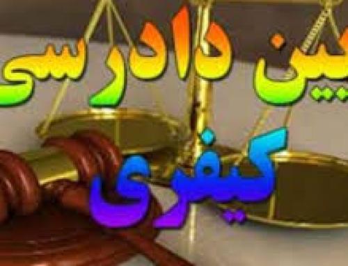 قانون آیین دادرسی کیفریمصوب ۹۲ با اصلاحات ۹۵/۱۱/۱۰