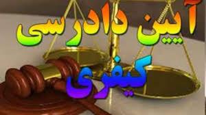 قانون آیین دادرسی کیفری مصوب 92