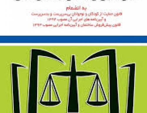 آییننامه قانون نحوه اجرای محکومیتهای مالی
