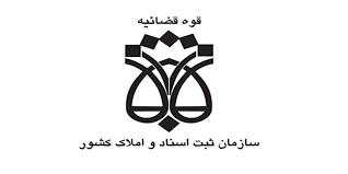 نشانی اداره ثبت املاک تهران