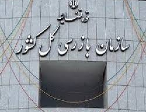 قانون تشکیل سازمان بازرسی کل کشور مصوب ۹۳ با آخرین اصلاحات و الحاقات