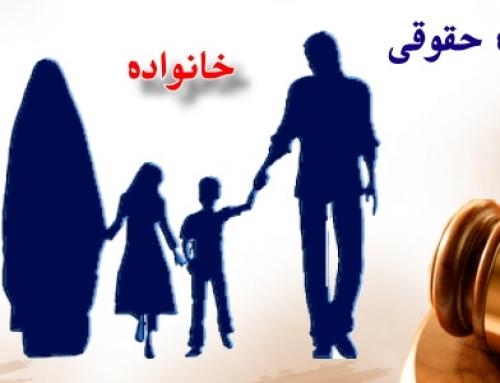 چرا ایرانیها وکیل خانوادگی ندارند؟