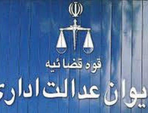 قانون دیوان عدالت اداری مصوب ۱۳۹۲
