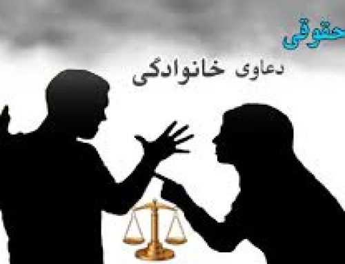 عواقب قانونی ترک منزل توسط زن یا شوهر
