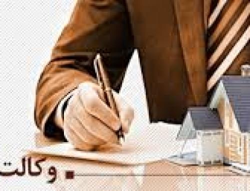 امکان استفاده کارمندان بازنشسته از وکلای ادارات و سازمان های دولتی