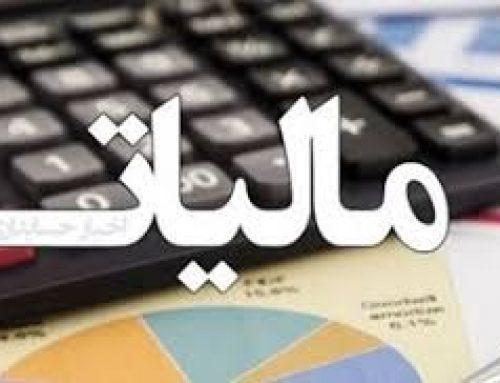 آیین نامه اجرایی ماده ۲۱۹ قانون مالیاتهای مستقیم اصلاحیه مصوب ۱۳۹۴/۰۴/۳۱