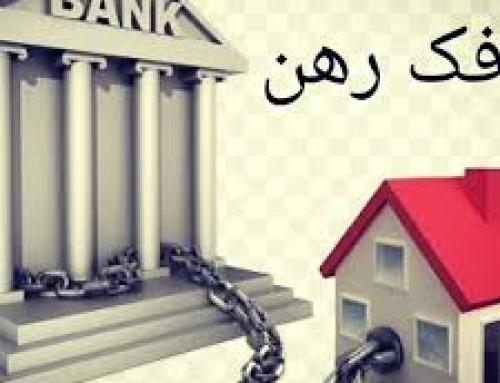 حقوق ضامنان و راهنان تسهیلات بانکی