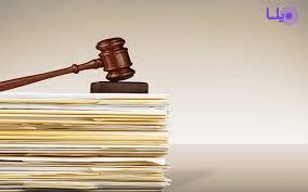 دادخواست توقف عملیات اجرایی