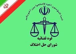 مشاوره حقوقی شورای حل اختلاف