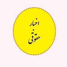 خبر حقوقی سایت مشاوره