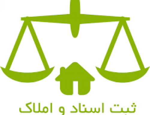 آییننامه اجرایی شناسایی و توقیف اموال مدیون در اجرای مفاد اسناد رسمی