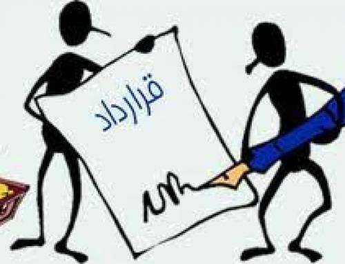 بررسی ماهیت حقوقی تایم شرینگ یا مالکیت زمانی
