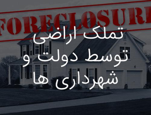 نحوه ابطال اقدامات تملکی سازمانهای دولتی در دیوان عدالت اداری