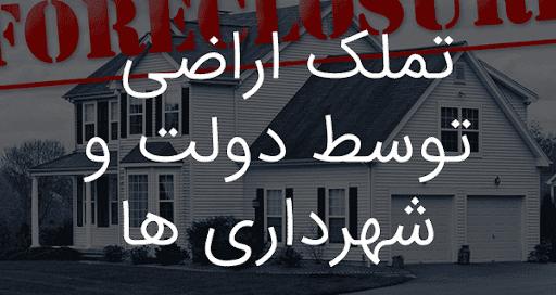 تملک املاک توسط شهرداری