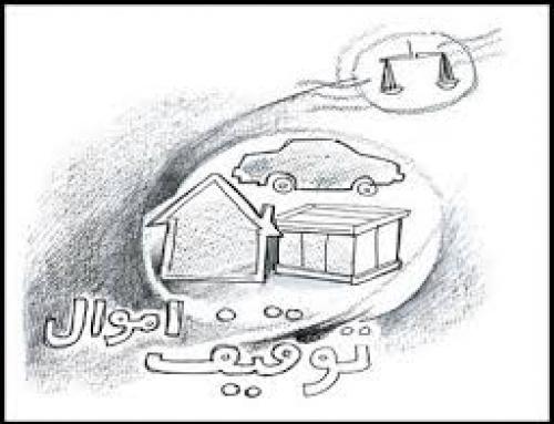 موانع توقيف اموال دولت و شهرداريها