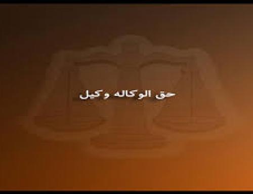 آیین نامه تعرفه حقالوکاله، حقالمشاوره و هزینه سفر وکلای دادگستری
