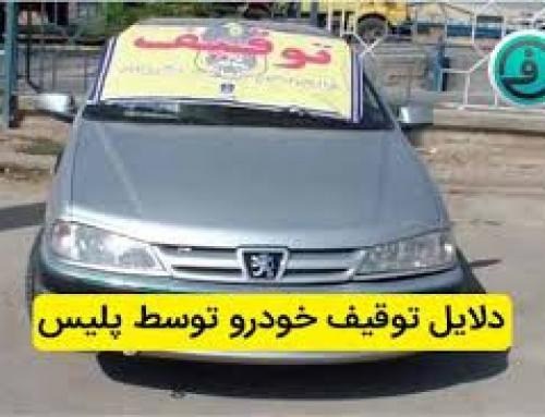 شرایط توقیف خودرو توسط پلیس