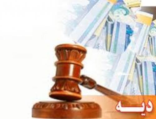 دیه پرداختی توسط متهم در صورت افزایش میزان دیه هنگام صدور حکم قطعی