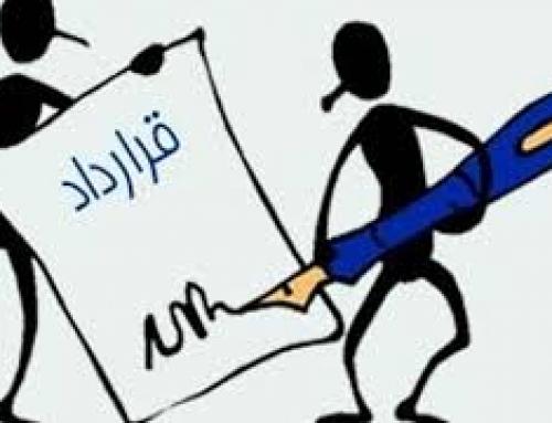 فسخ و تعلیق در قراردادهای ساختوساز