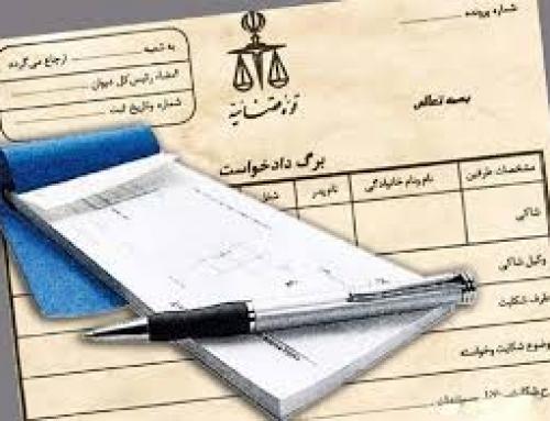 ضمانت اجرای نپرداختن هزینه دادرسی هنگام افزایش خواسته