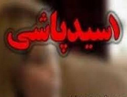 تصویب طرح تشدید مجازات اسید پاشی در شورای نگهبان