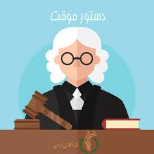 وکیل دستور موقت