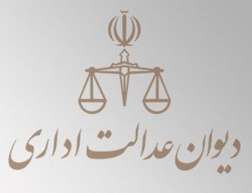 لیست عوارض غیرقانونی شوراهای اسلامی و شهرداری های کشور