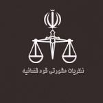 نظریه مشورتی قوه قضاییه