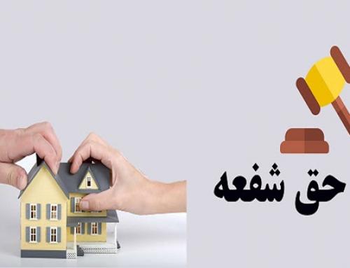 آشنایی با حق شفعه