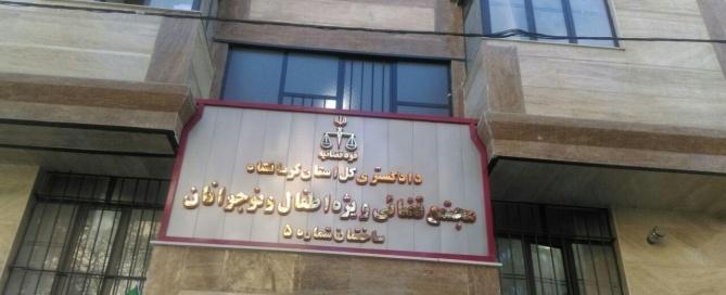 مشاوره تلفنی با وکیل دادگاه اطفال و نوجوانان