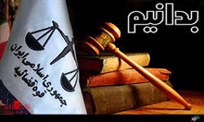 مشاوره حقوقی قوه قضاییه