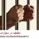 شرایط تخفیف در مجازات