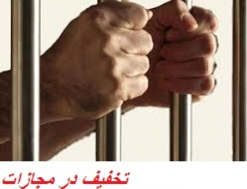 انواع و اهداف مجازات