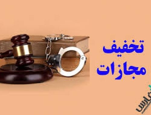 تخفیف مجازات معاون جرم معاون هنگام رسیدگی به درخواست تخفیف مباشر