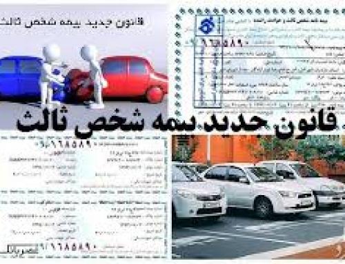 نحوه مطالبه خسارت ناشی از تصادفات رانندگی از بیمه
