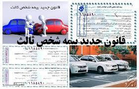 قانون بیمه اجباری شخص ثالث