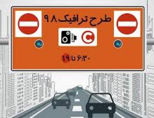 هزینه خرید طرح ترافیک سال ۹۸