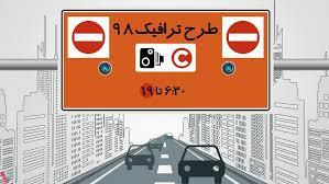 هزینه طرح ترافیک سال ۹۸