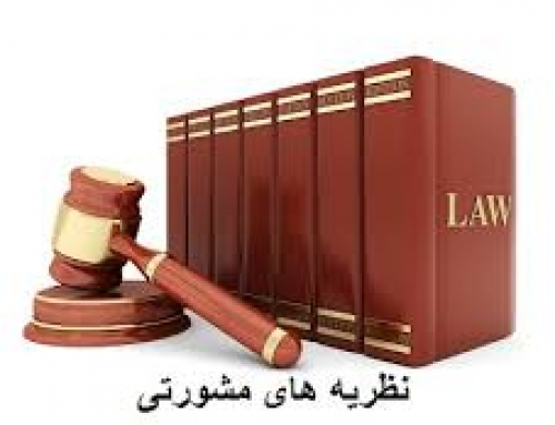 هزینه دادرسی اموال غیر منقول