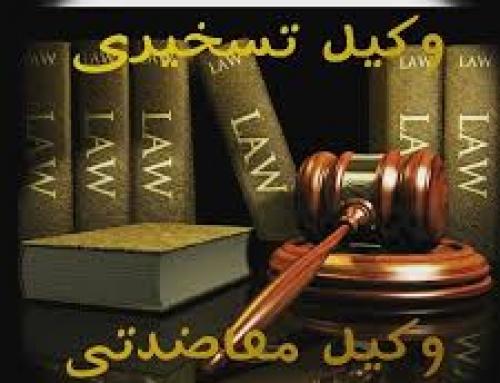 نحوه تعیین وکیل تسخیری