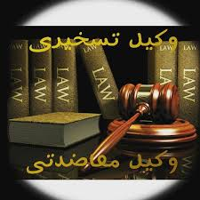 نحوه گرفتن وکیل معاضدتی