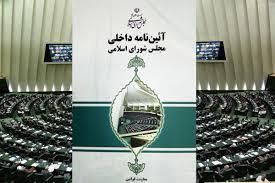 متن قانون آییننامه داخلی مجلس شورای اسلامی