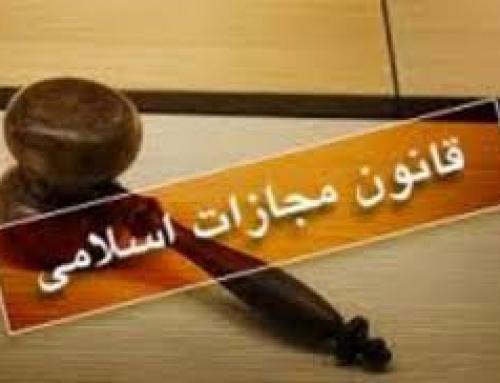 قانون مجازات اسلامی مصوب ۱۳۷۵