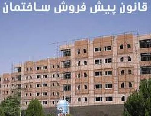 قانون پیش فروش ساختمان و آپارتمان