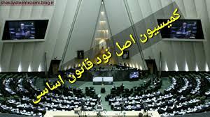 کمیسیون اصل نود