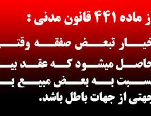 آشنایی با خیار تبعض صفقه