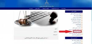 سامانه گرفتن نوبت اینترنتی خدمات قضایی