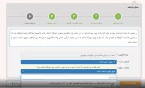 اخذ نوبت اینترنتی مراجعه به دادگاه