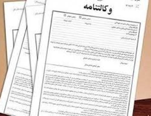 ضمانت اجرای عدم ابطال تمبر مالیاتی توسط وکیل
