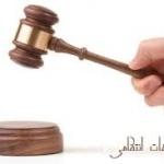 مجازات انتظامی